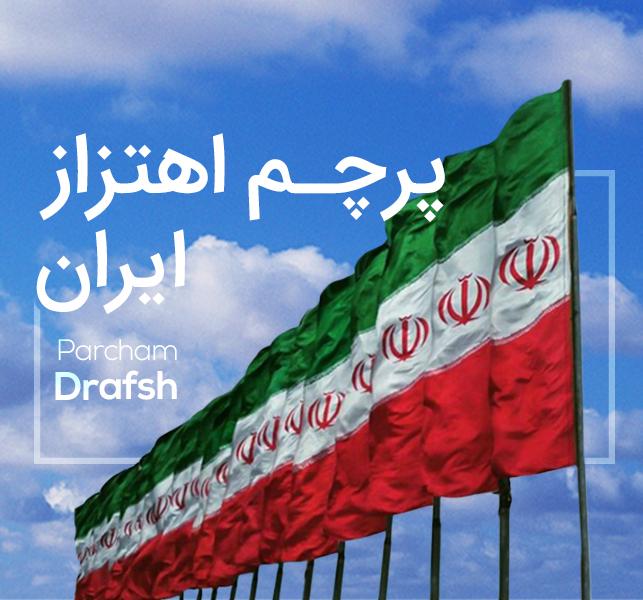 تولید کننده پرچم