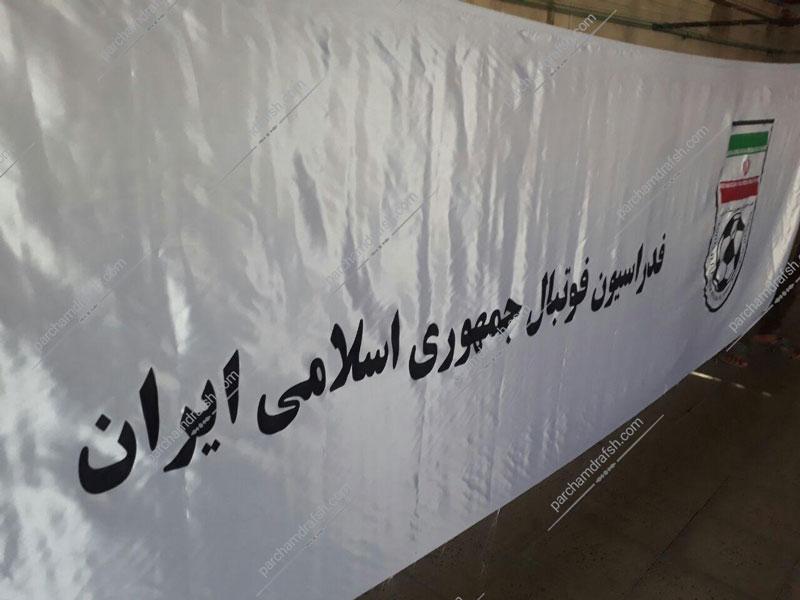 پرچم اهتزاز تبلیغاتی