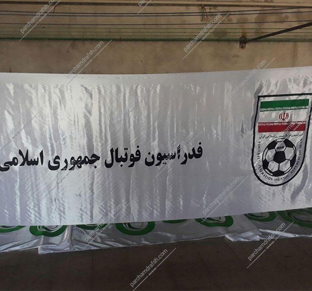 پرچم تبلیغاتی اهتزاز