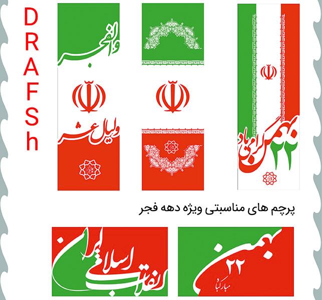 پرچم دهه فجر
