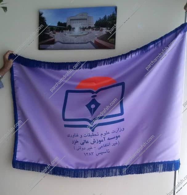 پرچم تشریفات ساتن کره ای