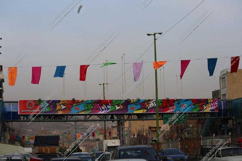 ریسه پرچم الوان