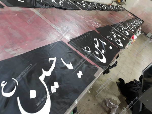 پرچم مذهبی دستی