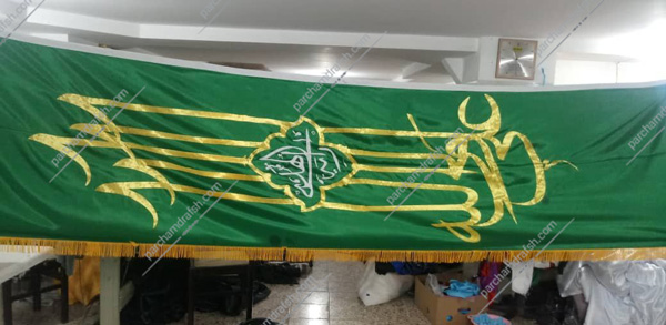 پرچم اهتزاز مذهبی