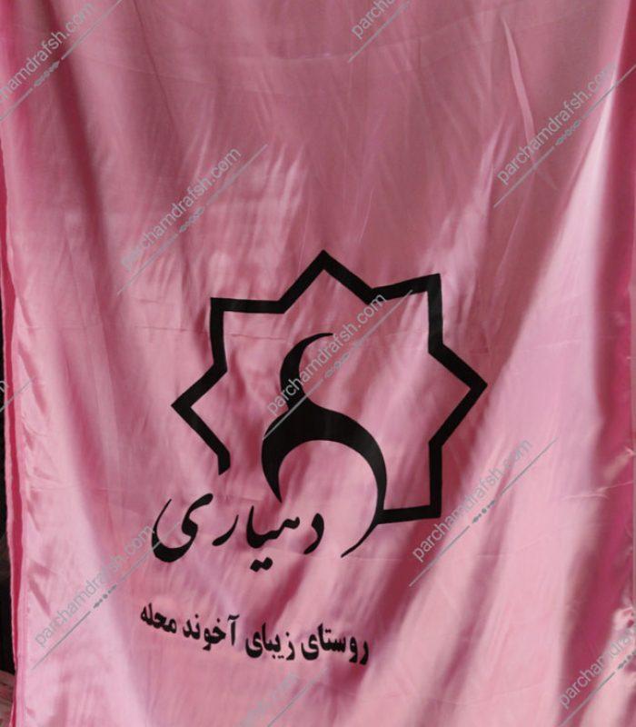 پرچم با آرم دهیاری